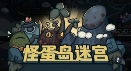 提灯与地下城怪蛋岛解锁方式及玩法攻略一览