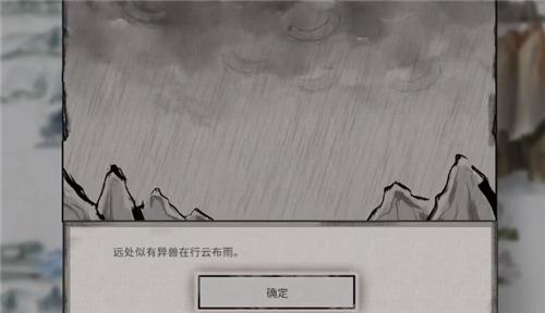 鬼谷八荒异兽行云布雨奇遇触发方法详解
