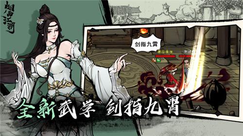 烟雨江湖安卓版