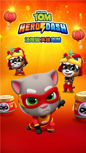 汤姆猫英雄跑酷游戏开发app成本