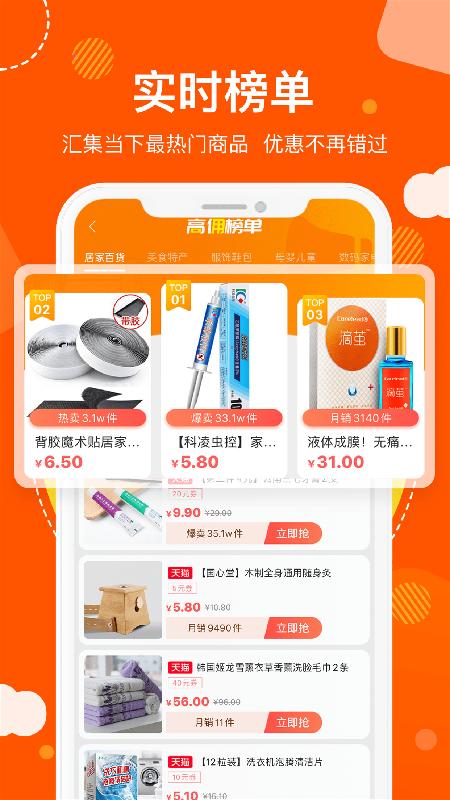 猫超天天惠杭州手机app开发公司