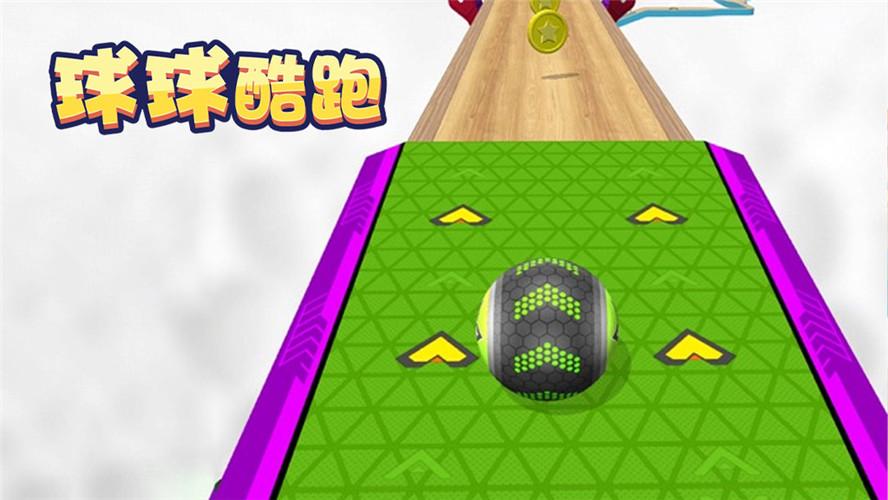 球球跑酷开发系统app