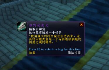 魔兽世界9.05噬渊坐骑狂野的影犬图文获取攻略