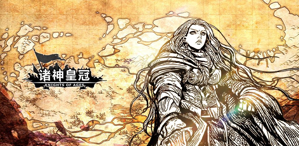 诸神皇冠乘胜追击圣剑技能搭配建议