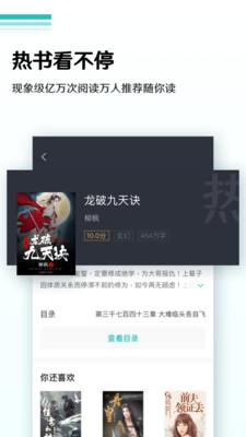 司藤小说做app开发
