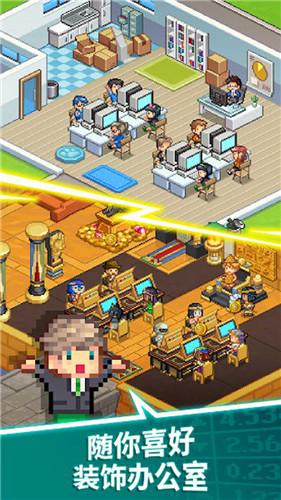 我要当老板手游开发商城app