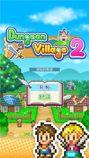 冒險村物語2漢化版