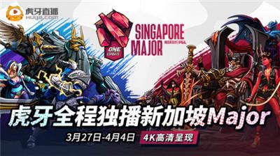 尘埃落定!中国军团集合完毕,虎牙独播新加坡Major蓄势待发