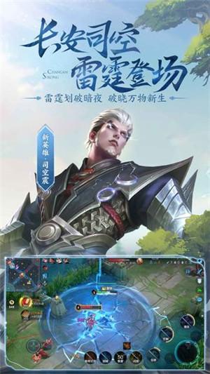 王者荣耀云游戏最新版