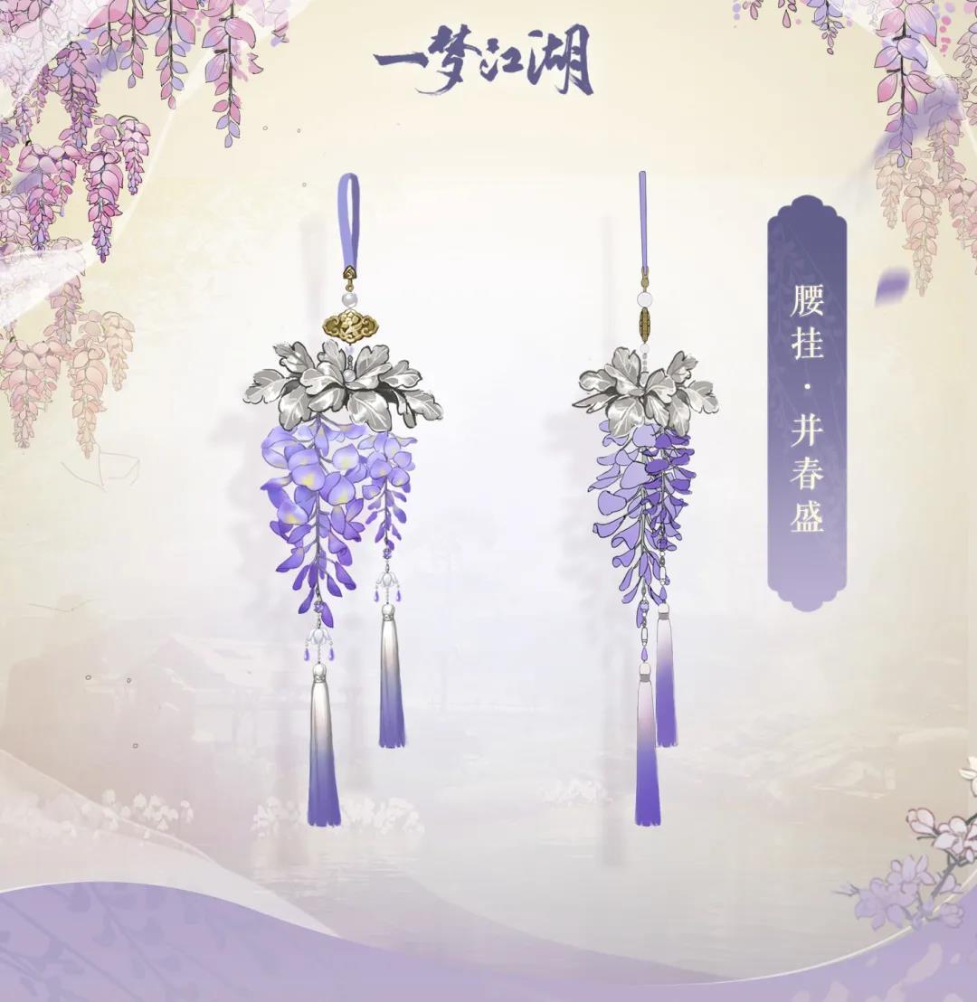 一梦江湖3月19日花朝节新外观一览