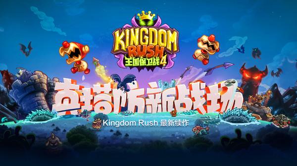 王国保卫战4复仇中文版
