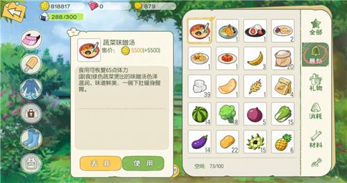 小森生活蔬菜味增汤解锁方法说明