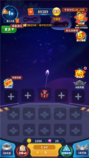 热血星际红包版app 软件开发