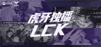 虎牙独播LCK:GEN逆转战胜KT,尺帝输出拉满状态无解!