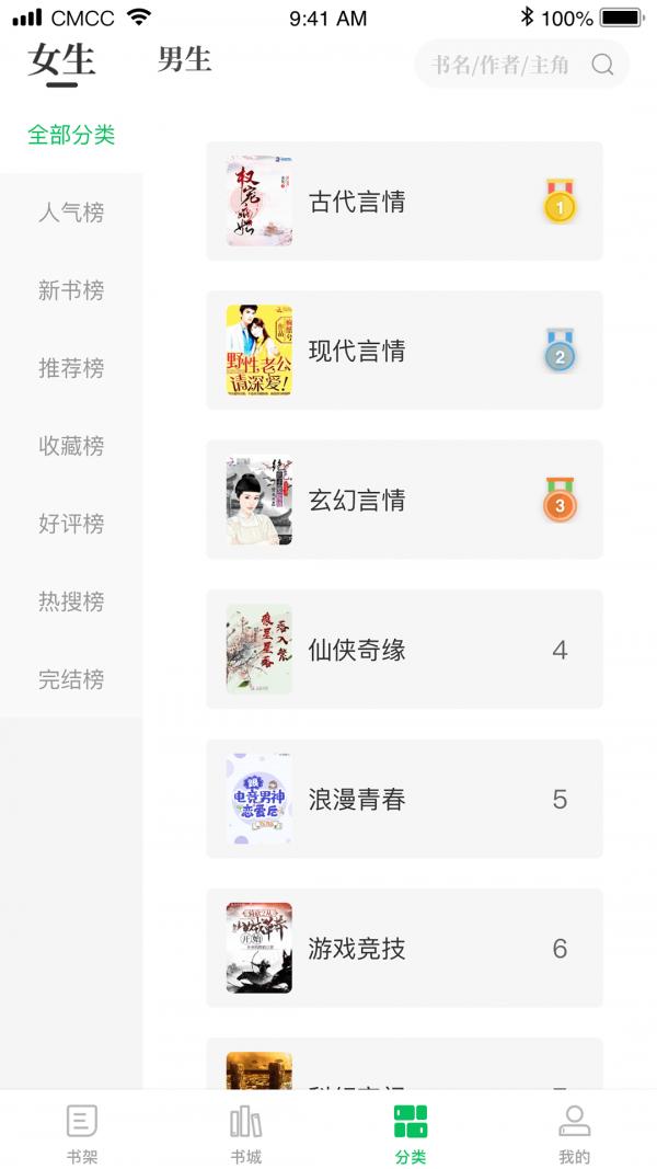 烽火中文app软件开发用什么软件