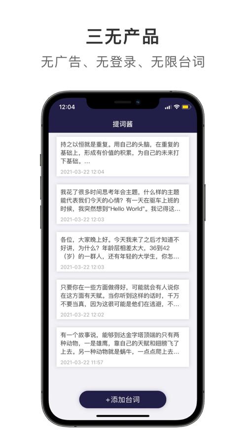《提词酱开发跨平台app》