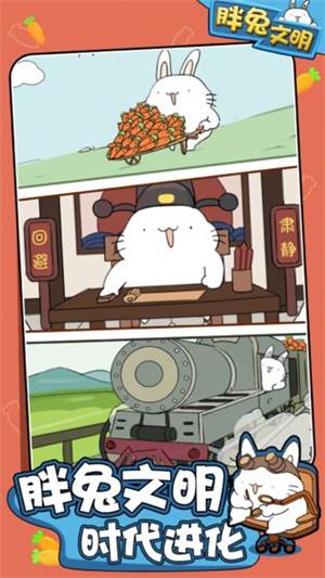 胖兔文明手游