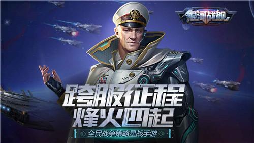 银河战舰九游版