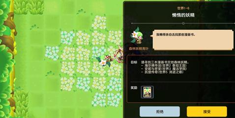 坎公骑冠剑懒惰的妖精任务详细完成攻略