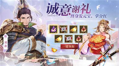 《三国志幻想大陆1.8.1app开发公司排名》