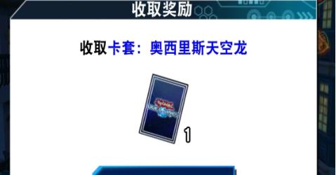 游戏王决斗链接天空龙卡套获取方法分享