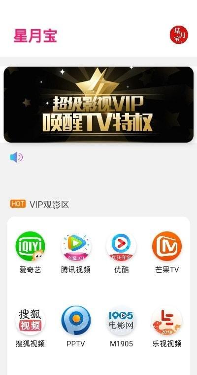 《星月宝影视在线app开发》