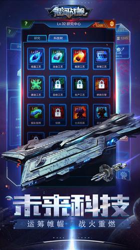 银河战舰手机版