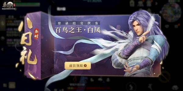 秦时明月世界官网版