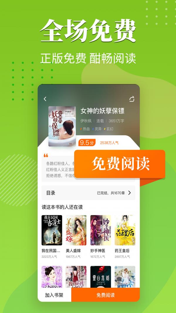 桔烟小说武汉app开发