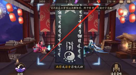 阴阳师4月神秘图案画法分享2021