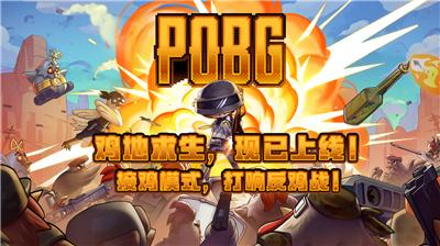 PUBG愚人节模式:鸡地求生限时来袭