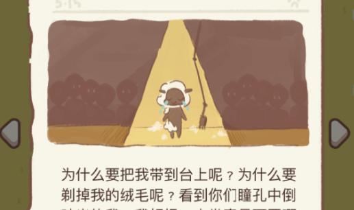 动物餐厅秃绵羊的日记信件解锁方法一览