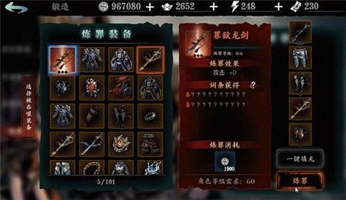 影之刃3炼罪系统玩法及解锁条件介绍