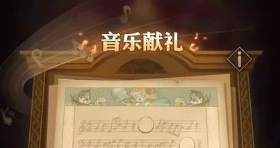 剑与远征音乐献礼音符线索位置分享
