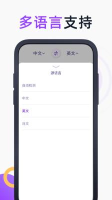 英文拍照翻译app定制开发