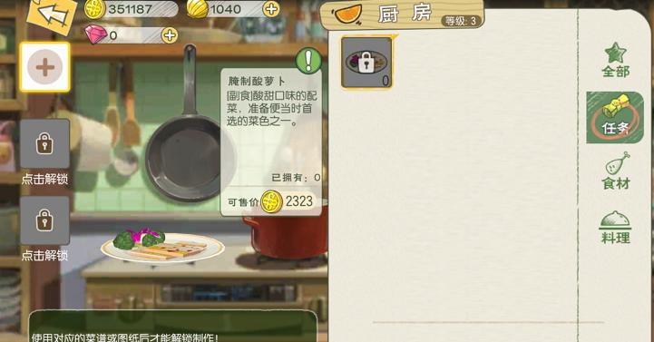 小森生活腌制酸蘿卜圖紙解鎖方法分享