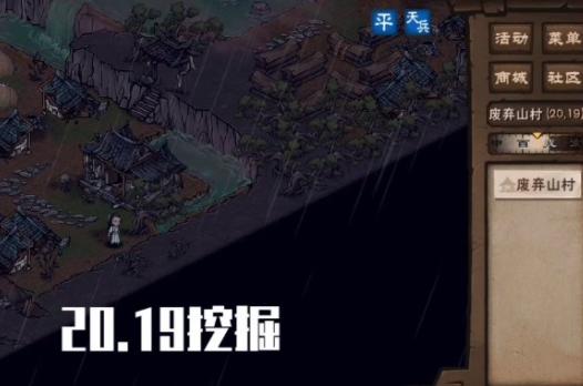 烟雨江湖五狱剑诀获取方法介绍