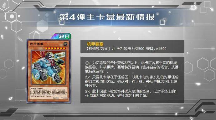 游【戏王决斗链接同盟攻击主卡盒卡牌一览】