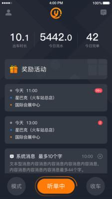 《易至司机端app开发企业》