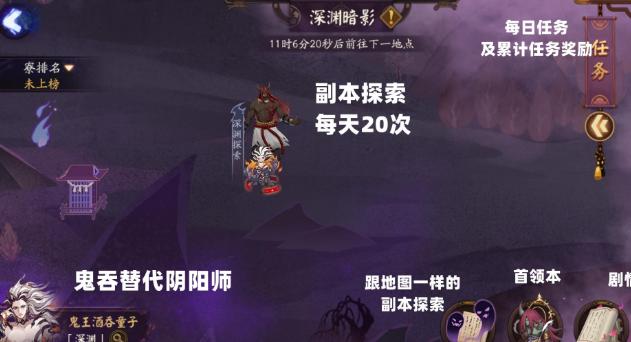 阴阳师深渊暗影鬼域篇玩法攻略及奖励一览