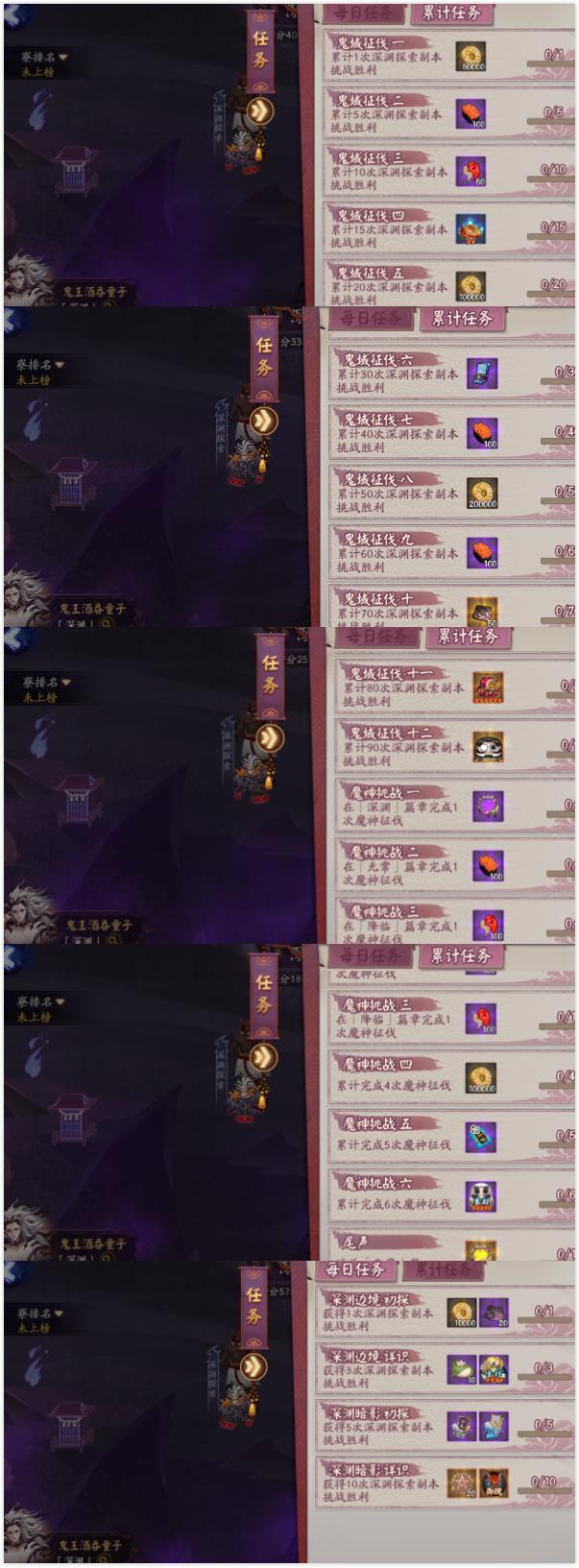 阴阳师深渊暗影鬼蜮篇玩法攻略及奖励一览