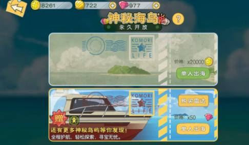 小森生活船票获取途径一览