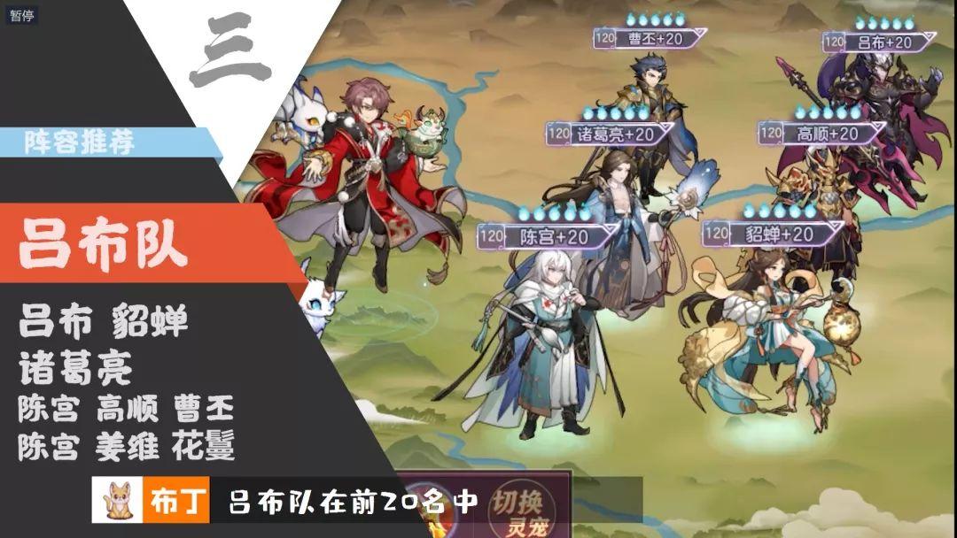 三国志幻想大陆4月天梯最强阵容推荐