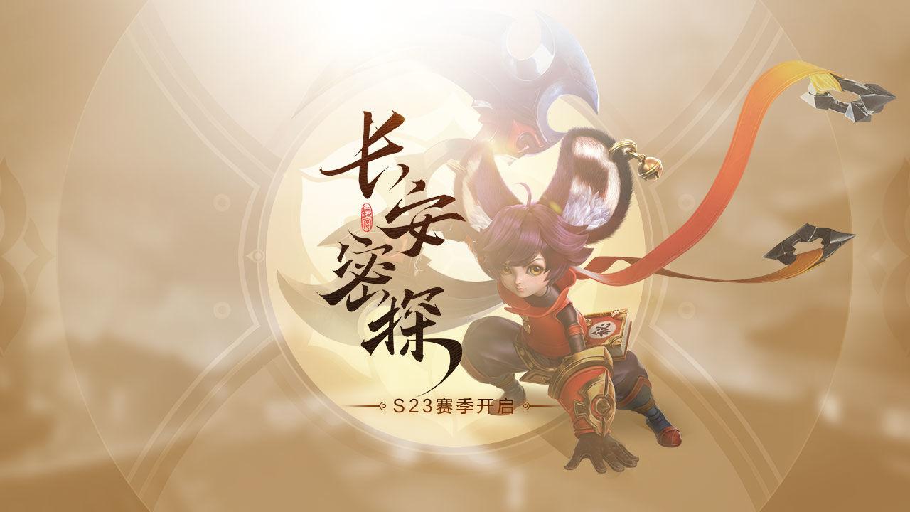 王者荣耀S23赛季英雄调整内容一览