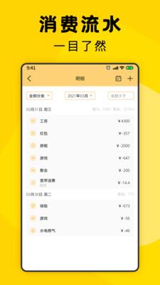 《三秒记账app自助开发平台》
