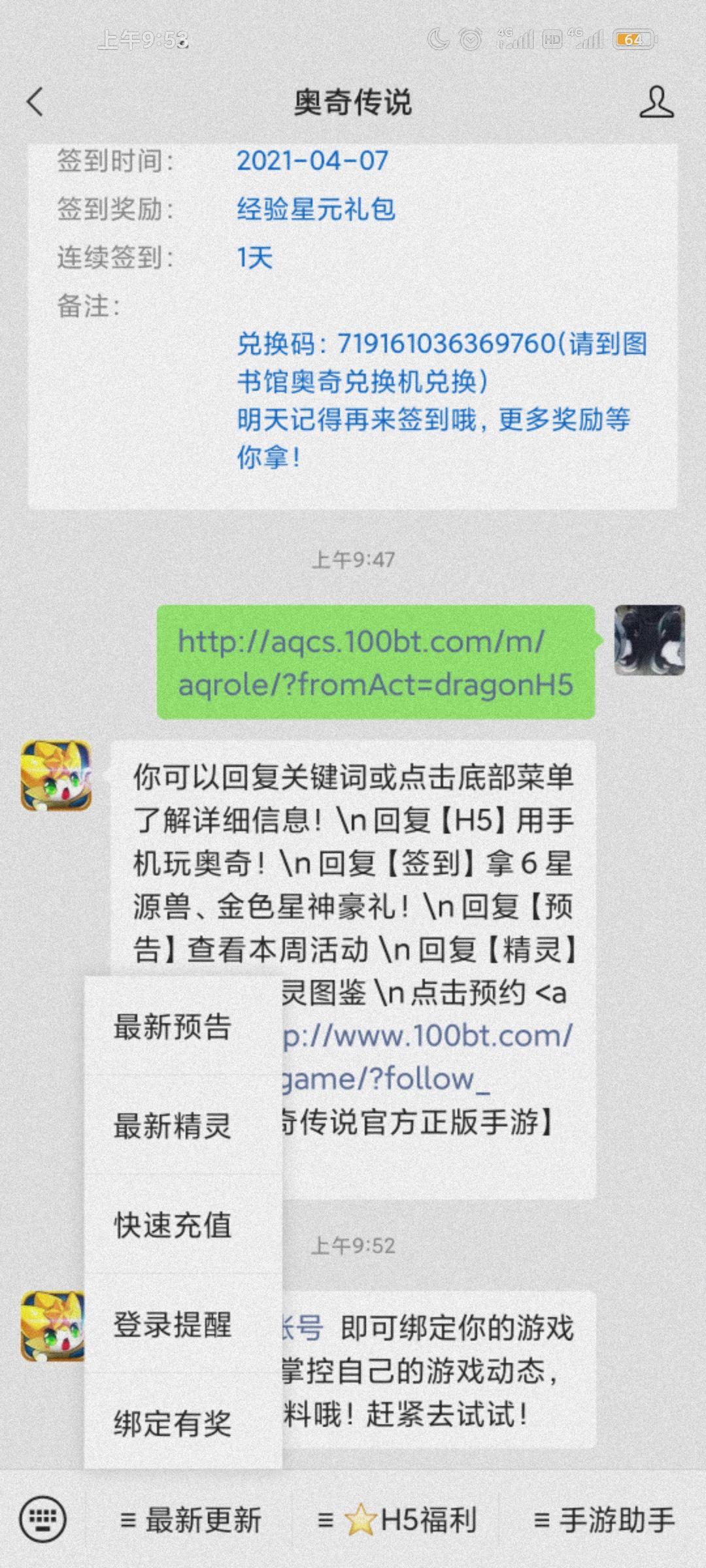 《【煜星娱乐注册】奥奇传说公测福利兑换码汇总》