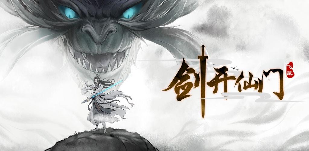 剑开仙门寻访仙山详细玩法攻略