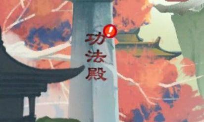 剑开仙门功法殿自创功法和天经阁玩法攻略