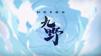 仙剑奇侠传九野魔临幻瞑版本