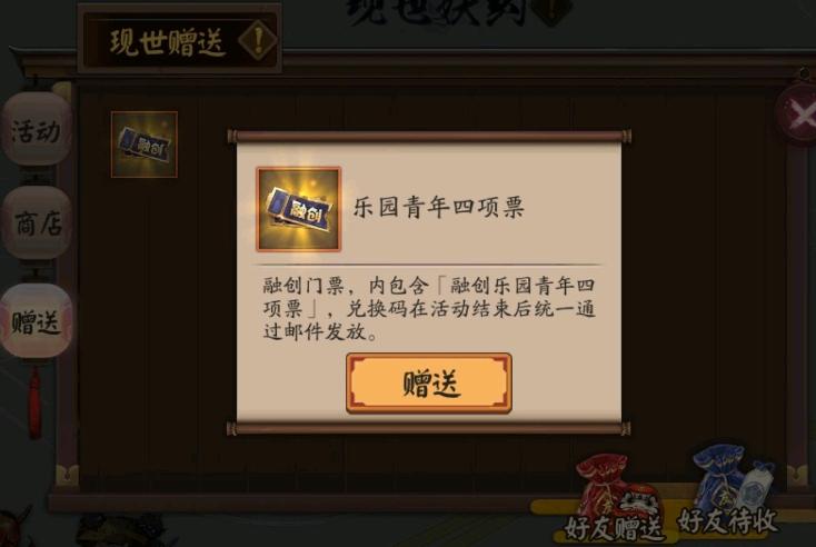 阴阳师融创门票获取方式及兑换码一览